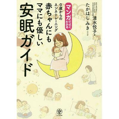 マンガでよくわかる赤ちゃんにもママにも優しい安眠ガイド   /かんき出版/清水悦子