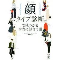 顔タイプ診断で見つかる本当に似合う服   /かんき出版/岡田実子