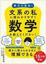 東大の先生!文系の私に超わかりやすく数学を教えてください!   /かんき出版/西成活裕