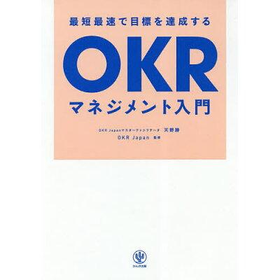 最短最速で目標を達成するOKRマネジメント入門   /かんき出版/天野勝