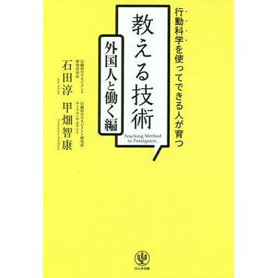 教える技術外国人と働く編 行動科学を使ってできる人が育つ  /かんき出版/石田淳