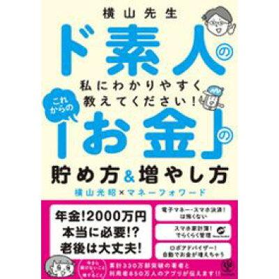 これからの「お金」の貯め方&増やし方 横山先生ド素人の私にわかりやすく教えてください!  /かんき出版/横山光昭