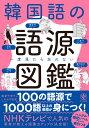 韓国語の語源図鑑 一度見たら忘れない!  /かんき出版/阪堂千津子