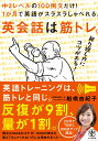 英会話は筋トレ。 中2レベルの100例文だけ!1か月で英語がスラスラ  /かんき出版/船橋由紀子
