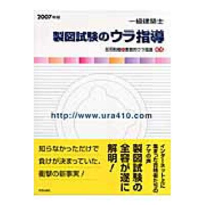 一級建築士製図試験のウラ指導  2007年版 /学芸出版社(京都)/荘司和樹