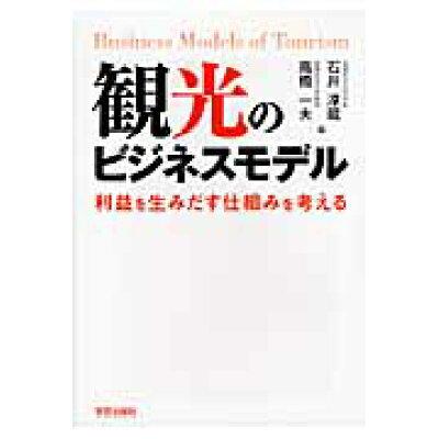 観光のビジネスモデル 利益を生みだす仕組みを考える  /学芸出版社(京都)/石井淳蔵