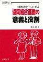 協同組合運動の意義と役割 生協組合員といっしょに考える  /学習の友社/鈴木彰