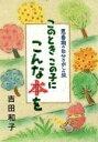 このときこの子にこんな本を 思春期の自分さがしの旅  /学事出版/吉田和子