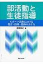 部活動と生徒指導 スポ-ツ活動における教育・指導・援助のあり方  /学事出版/吉田浩之