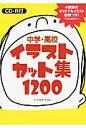 中学・高校イラストカット集1200   /学事出版/イクタケマコト