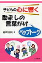 子どもの心に響く励ましの言葉がけペップト-ク   /学事出版/岩崎由純
