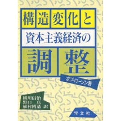構造変化と資本主義経済の調整   /学文社/ボブ・ロ-ソン