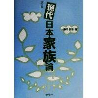 現代日本家族論   第2版/学文社/飯田哲也