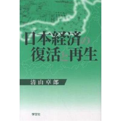日本経済の復活と再生   /学文社/清山卓郎