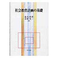 社会教育計画の基礎   /学文社/鈴木眞理(社会教育学)