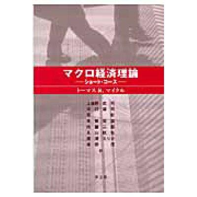 マクロ経済理論 ショ-ト・コ-ス  /学文社/トマス・R.マイクル