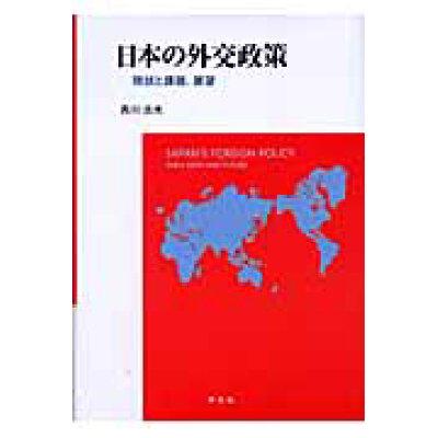 日本の外交政策 現状と課題、展望  /学文社/西川吉光