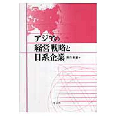 アジアの経営戦略と日系企業   /学文社/原口俊道