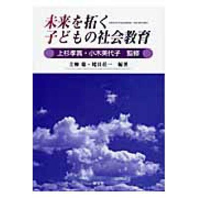 未来を拓く子どもの社会教育   /学文社/立柳聡