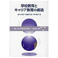 学校教育とキャリア教育の創造   /学文社/渡辺三枝子