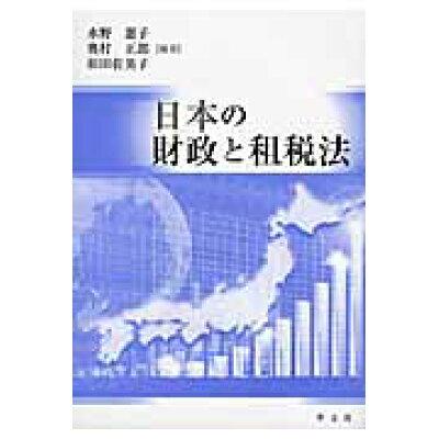 日本の財政と租税法   /学文社/水野惠子