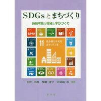 SDGsとまちづくり 持続可能な地域と学びづくり  /学文社/田中治彦