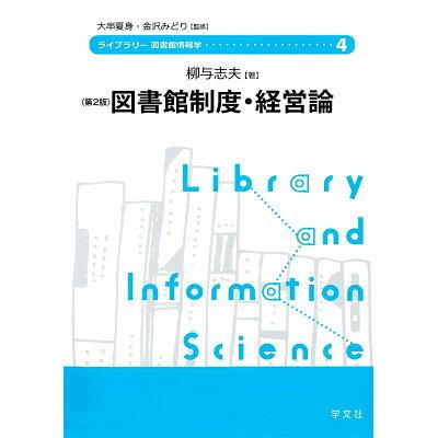 図書館制度・経営論   第2版/学文社/大串夏身