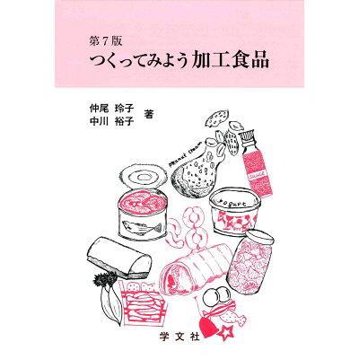 つくってみよう加工食品   第7版/学文社/仲尾玲子