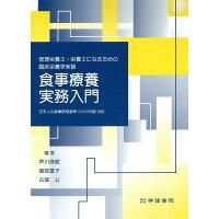 管理栄養士・栄養士になるための臨床栄養学実習 食事療養実務入門 日本人の食事摂取基準(2020年版)対応  /学建書院/芦川修貮
