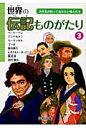 世界の伝記ものがたり 小学生が知っておきたい偉人たち 第3巻 /学校図書