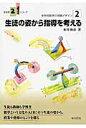 生徒の姿から指導を考える   /学校図書/布川和彦