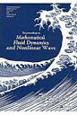 The proceedings on mathematical fluid dy   /学校図書/小林孝行