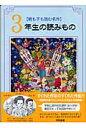 3年生の読みもの 親も子も読む名作  /学校図書/亀村五郎