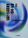 要説発達・学習・教育臨床の心理学   /北大路書房/内田照彦