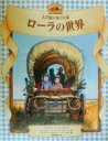 ロ-ラの世界 大草原の小さな家  /求龍堂/カロリン・ストロ-ム・コリンズ