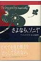 さよなら、ソニヤ   /求龍堂/アンジェロ・ロメオ