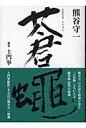 蒼蝿   新装改訂版/求龍堂/熊谷守一