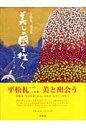 美しの國を往く 平松礼二画文集  /求龍堂/平松礼二