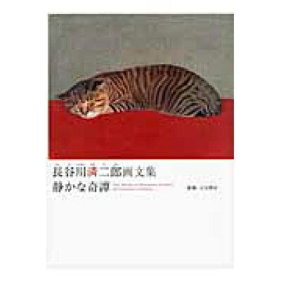 静かな奇譚 長谷川〔リン〕二郎画文集  /求龍堂/長谷川りん二郎