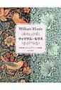 ウィリアム・モリス 原風景でたどるデザインの軌跡  /求龍堂/藤田治彦