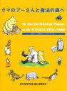 クマのプ-さんと魔法の森へ   /求龍堂/猪熊葉子