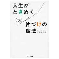 人生がときめく片づけの魔法   /サンマ-ク出版/近藤麻理恵