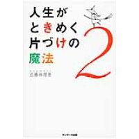 人生がときめく片づけの魔法  2 /サンマ-ク出版/近藤麻理恵