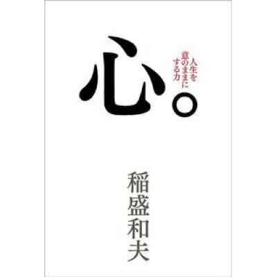 心。   /サンマ-ク出版/稲盛和夫