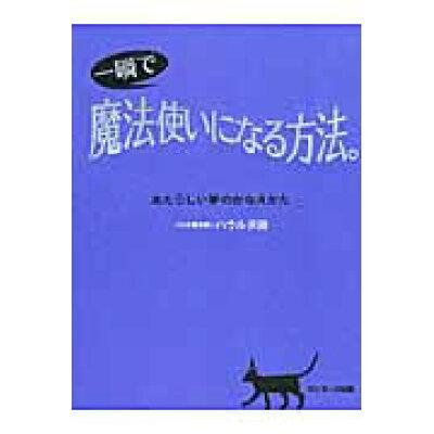 一瞬で魔法使いになる方法。 あたらしい夢のかなえかた  /サンマ-ク出版/ハウル沢田