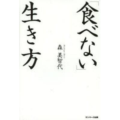 「食べない」生き方   /サンマ-ク出版/森美智代