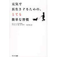 元気で長生きするための、とても簡単な習慣   /サンマ-ク出版/デイビッド・B.エイガス