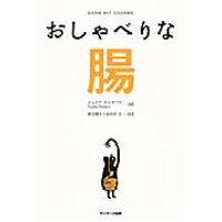 おしゃべりな腸   /サンマ-ク出版/ジュリア・エンダ-ス