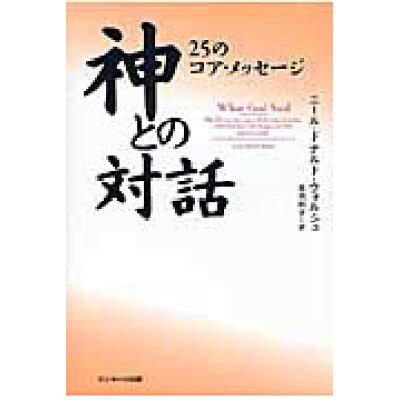 神との対話25のコア・メッセ-ジ   /サンマ-ク出版/ニ-ル・ドナルド・ウォルシュ