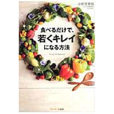 食べるだけで、若くキレイになる方法   /サンマ-ク出版/小針衣里加